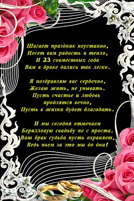 Поздравления с годовщиной свадьбы 23 года родителям