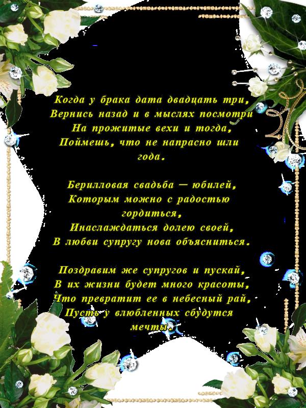 ❶23 годовщина свадьбы стихи|Песни на гитаре на 23 февраля|Выкуп невесты в стихах|Поздравления в СМС|}