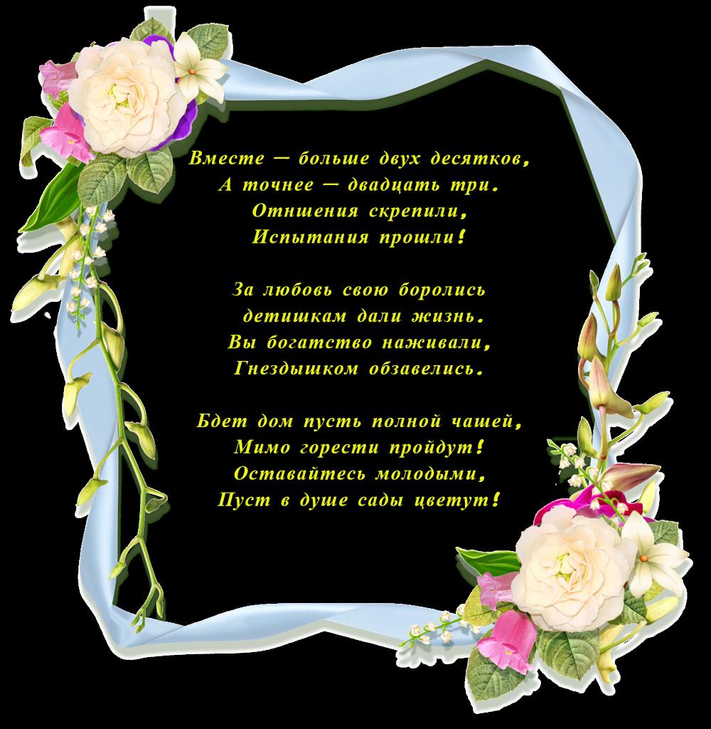 Поздравление с берилловой свадьбой