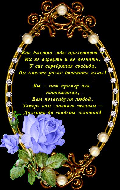 Поздравления с подарками на серебряную свадьбу прикольные