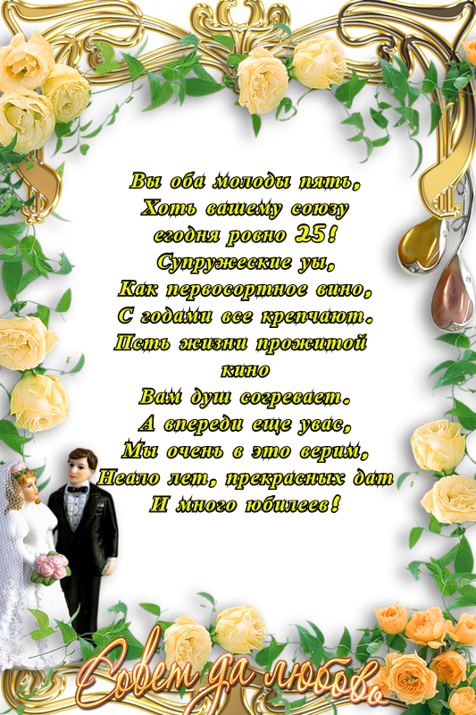 Шуточные поздравления друзьям с серебряной свадьбой