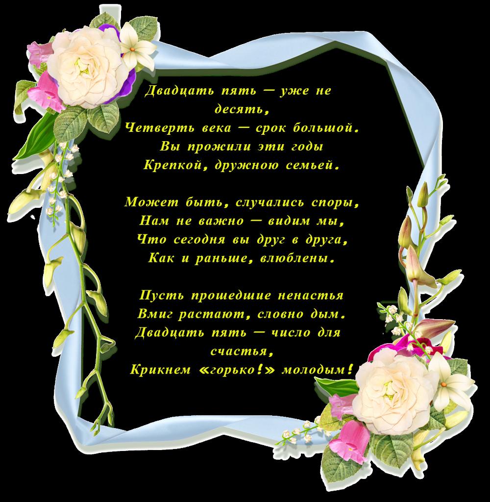 Поздравление в прозе для друзей с серебряной свадьбой