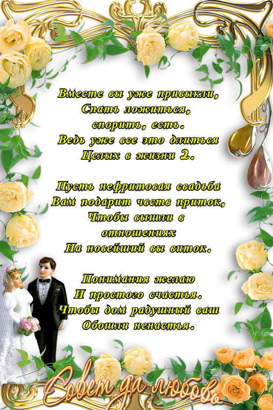 открытки к нефритовой свадьбе шаблон подарочного