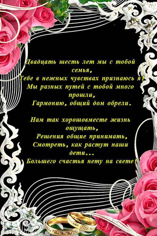Поздравление на нефритовую свадьбу для друзей 10
