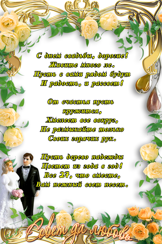 Поздравление с 27 годовщиной свадьбы родителям