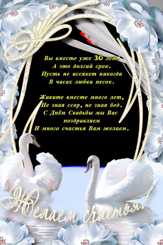 Открытки с поздравлением жемчужной свадьбы, надписями пары прикольные