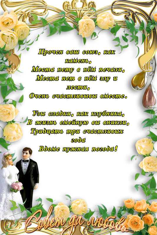 Поздравление с 33-годовщиной свадьбы