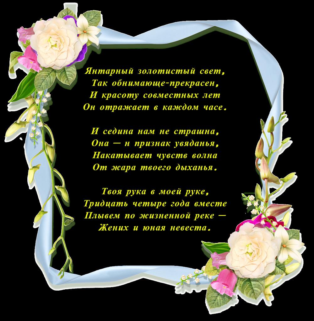 Поздравления детям к годовщине свадьбы