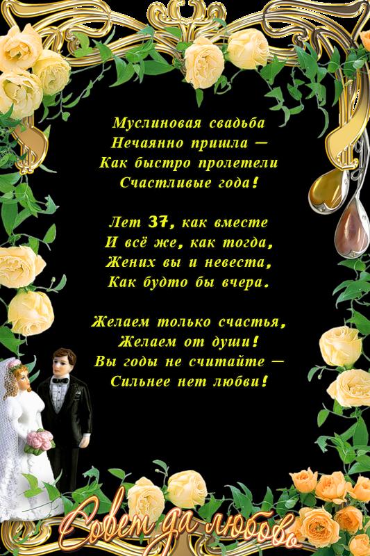 Смс поздравления с годовщиной свадьбы 37 лет