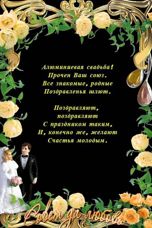 Короткое поздравление с медной свадьбой прикольные