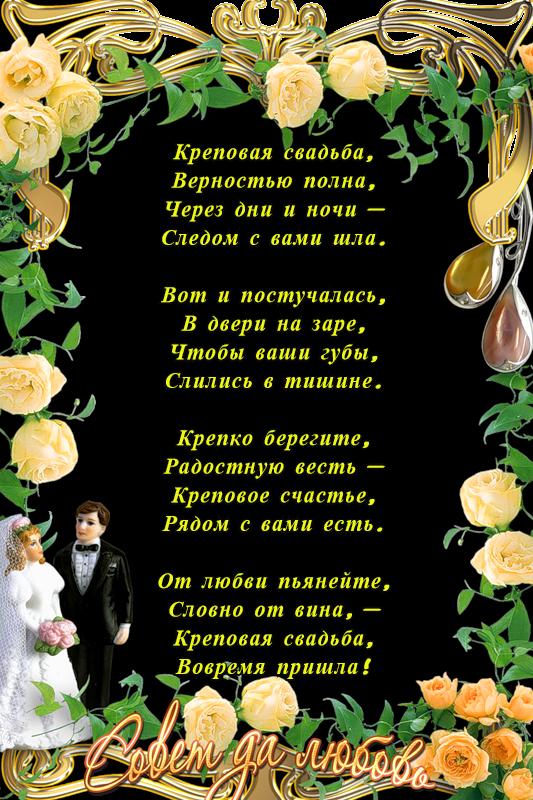Поздравления в стихах с креповой свадьбой 39 лет 23