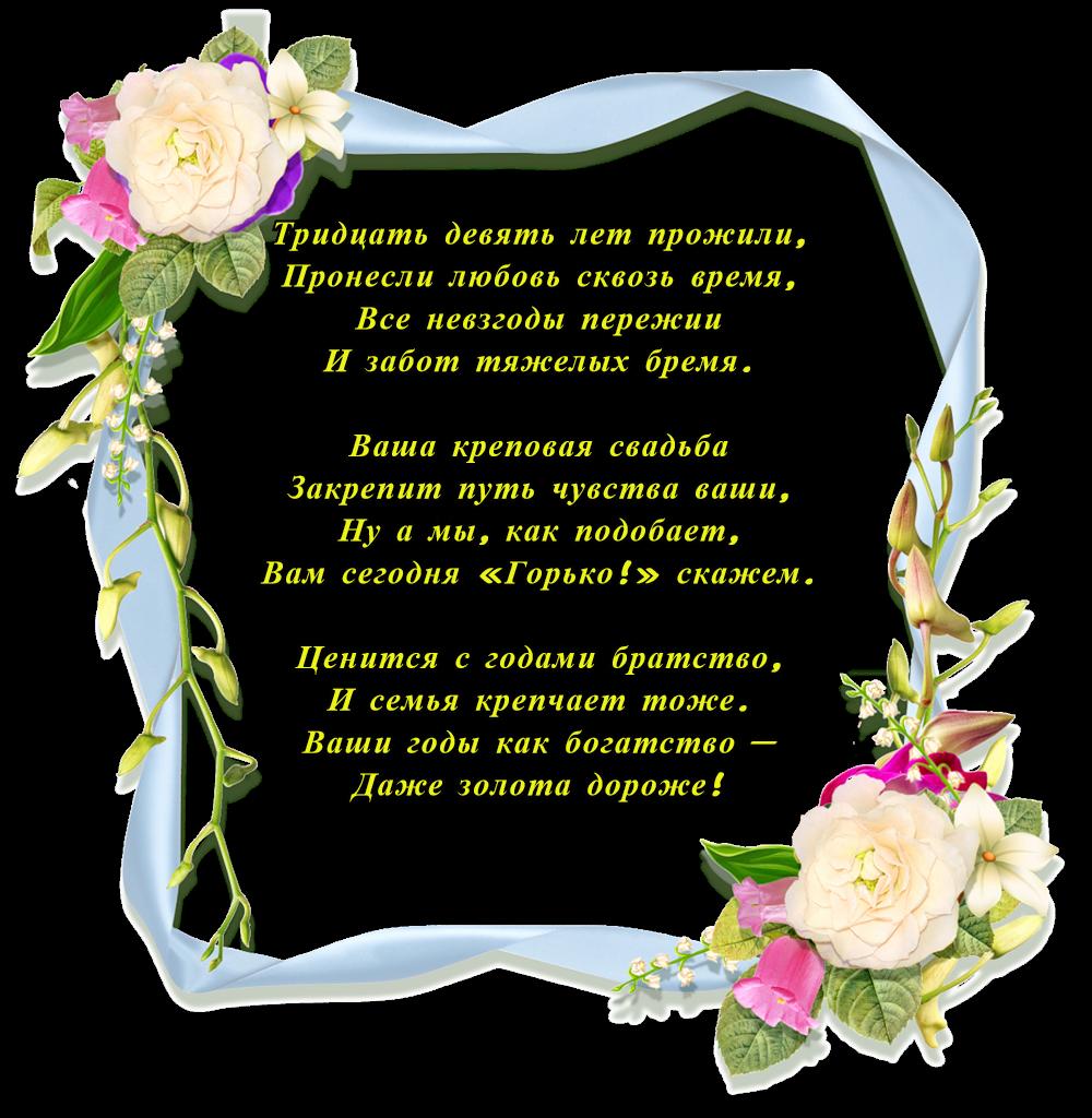Поздравления в стихах с креповой свадьбой 39 лет 72
