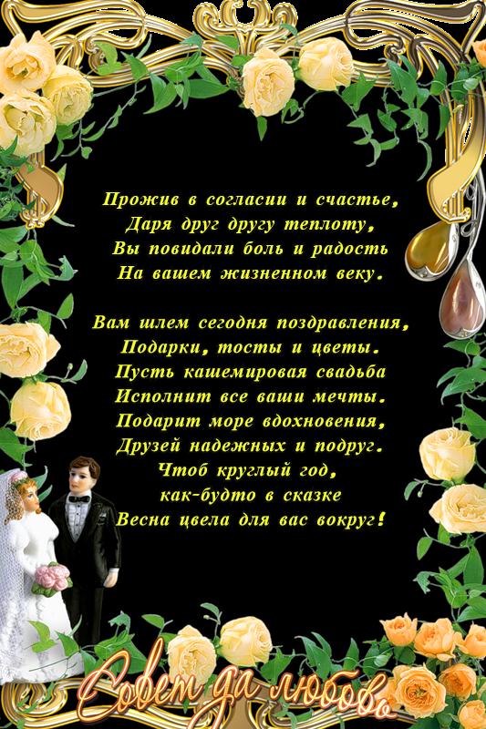 47 лет свадьбе поздравления