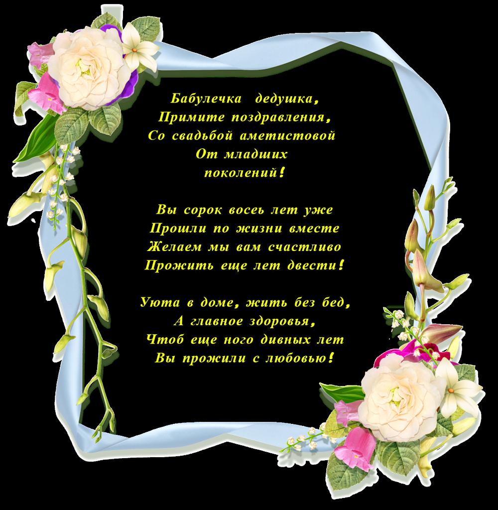Поздравление с аметистовой свадьбой в стихах красивые