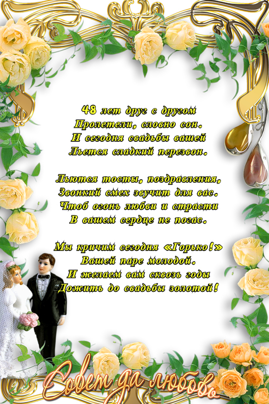 Годовщины свадеб по годам поздравления 48 годовщина