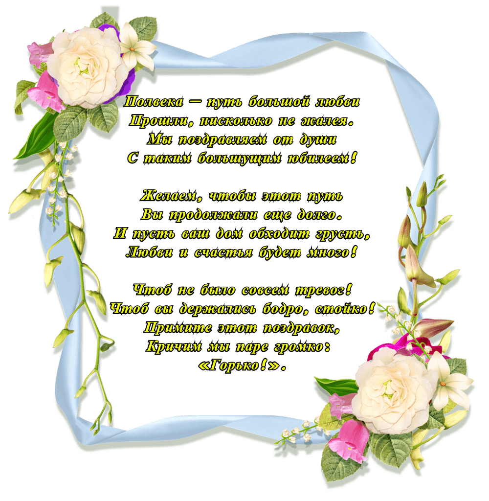 Песни для друзей на годовщину свадьбы