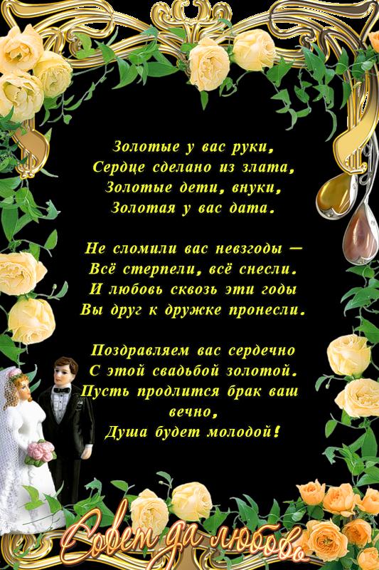 Поздравления с золотой свадьбой от внуков прикольные