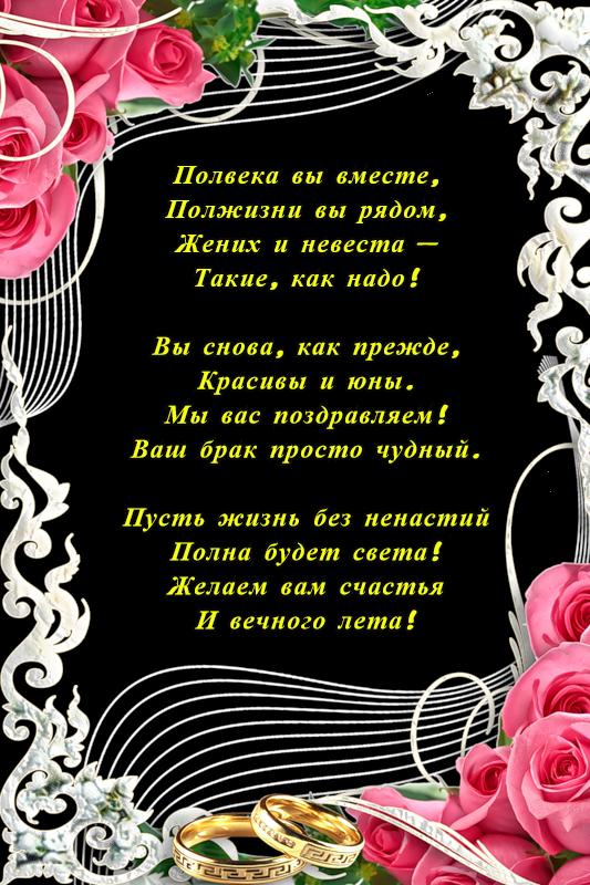 Рисунком, открытка с юбилеем золотая свадьба