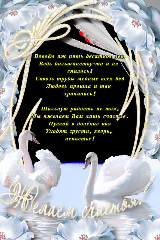 Татарские поздравление золотую свадьбу