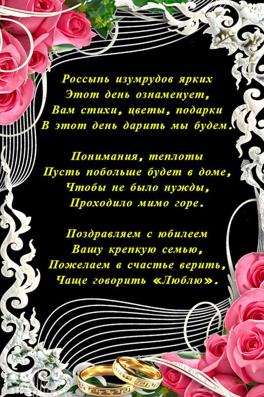 примеру, смешные стихи на изумрудную свадьбу настоящее