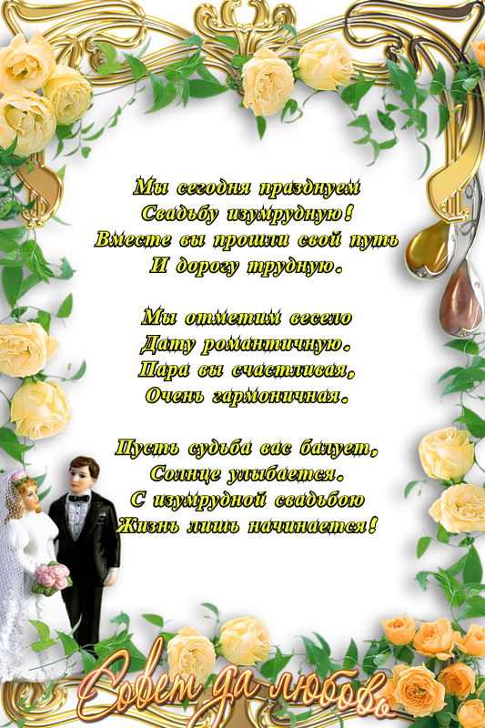 Для поздравления, поздравление с изумрудной свадьбой открытки