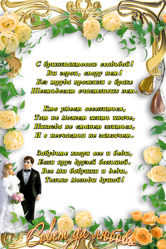 Поздравления детей с юбилеем свадьбы
