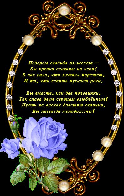 Поздравление рубиновой свадьбы на татарском языке