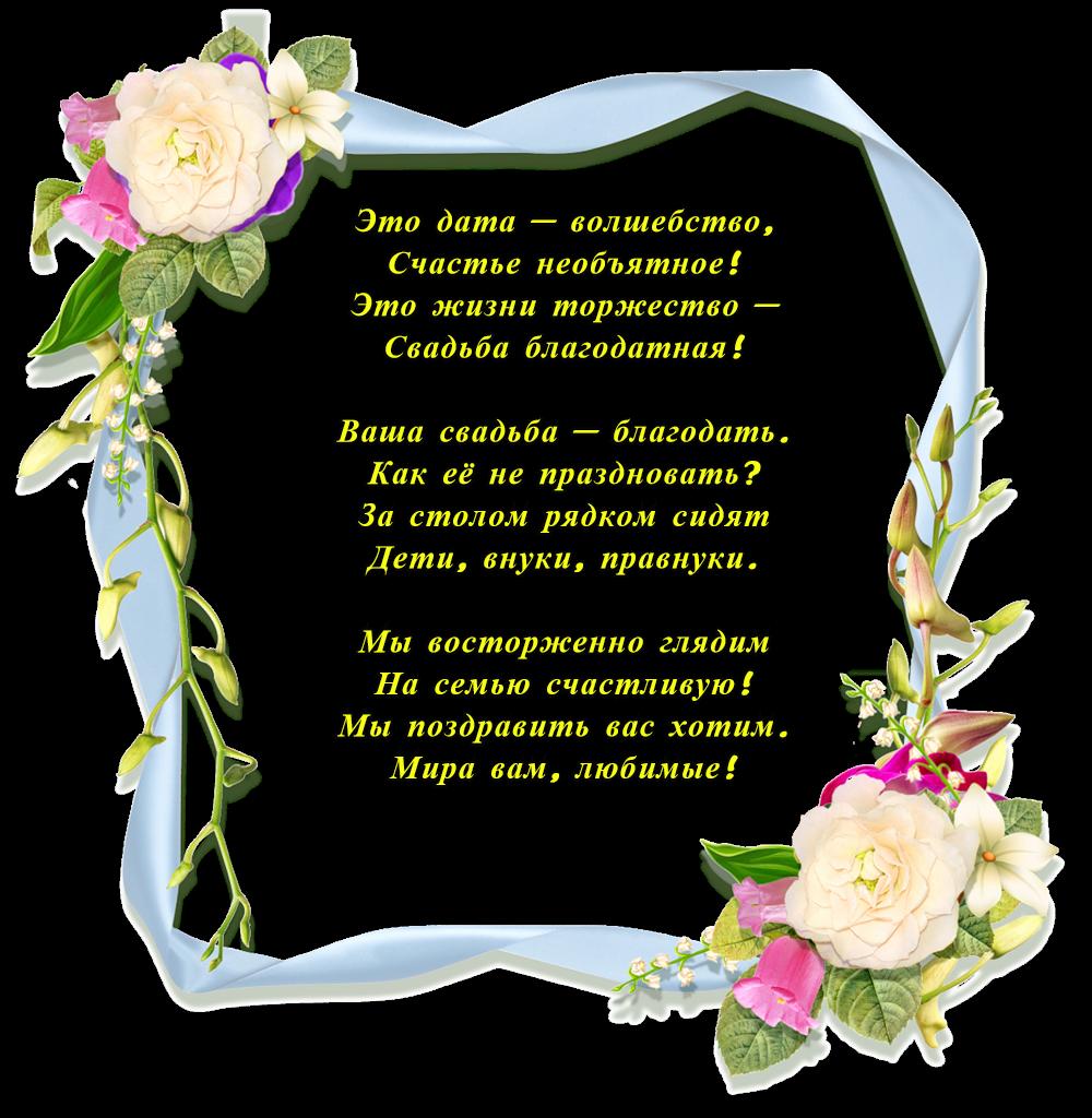 поздравления от внучат на юбилей свадьбы