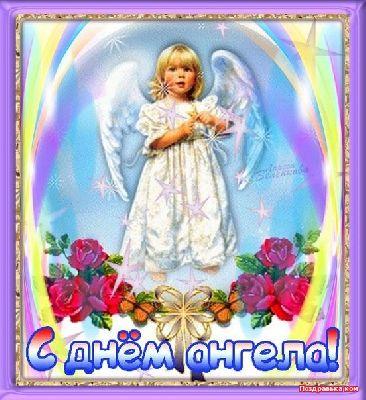 Открытка день ангела 11