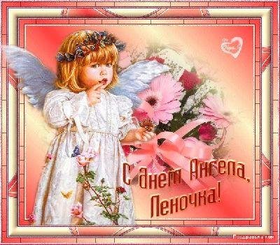 Открытка день ангела 2