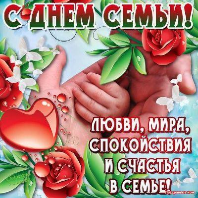 Красивые открытки поздравления с днем семьи