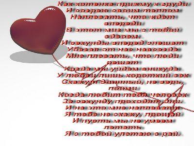 Открытка любовь 280