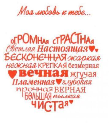 Открытка любовь 63