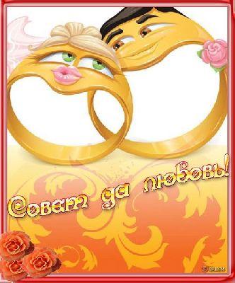 Открытка с днем свадьбы 25
