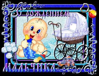 Открытка с новорожденным 25