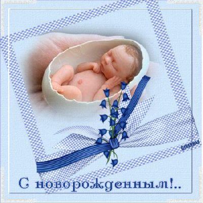 Открытка с новорожденным 30