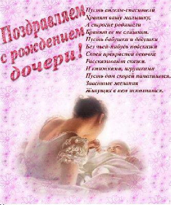 Открытка с рождением дочки 11