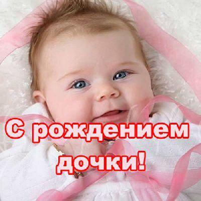Открытка с рождением дочки 27