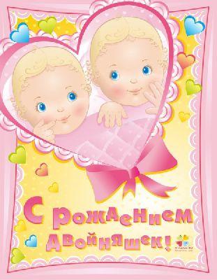 Открытка с рождением дочки 8
