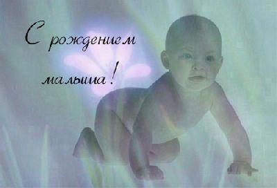 Открытка с рождением сына 21