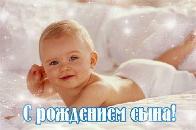 Открытка с рождением сына 23