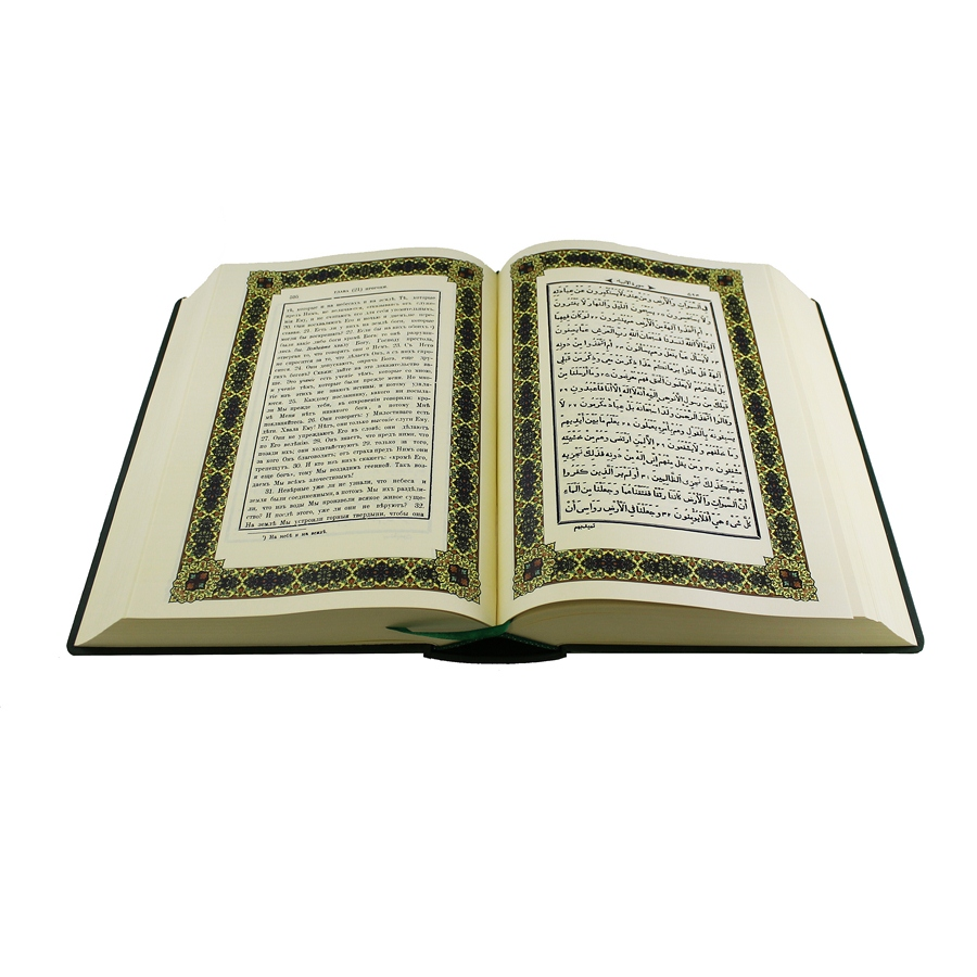 quran research paper Quran and bible research papers explore the differences between the quran and the bible a research paper on the quran and the bible points out that.