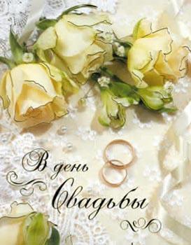 Открытка с днем свадьбы 28