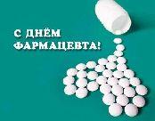 Открытки - день фармацевта