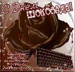 Открытки - день шоколада