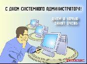 Открытки - день системного администратора
