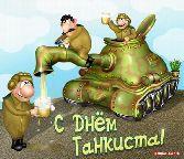 Открытки - день танкиста