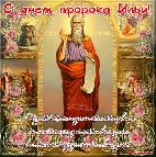 Открытки - Ильин день