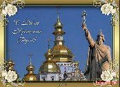 Открытки - день крещения Руси