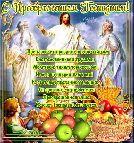 Открытки - преображение Господне